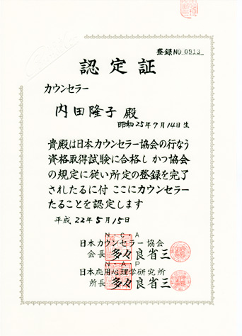 日本カウンセラー協会認定書